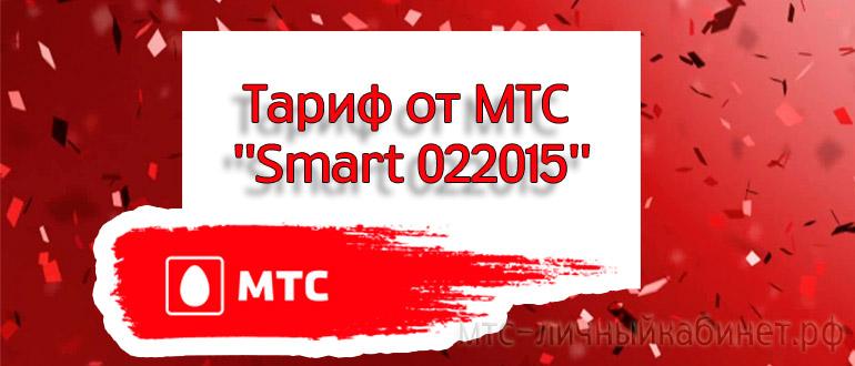 Тариф от МТС - Smart 022015