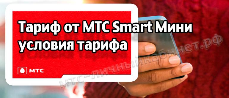Тариф от МТС - Smart Мини - условия тарифа