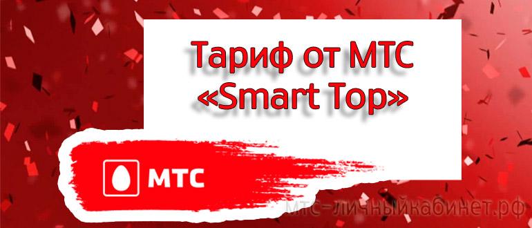 Тариф от МТС – «Smart Top»