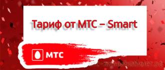 Тариф от МТС - Smart - всё о тарифе