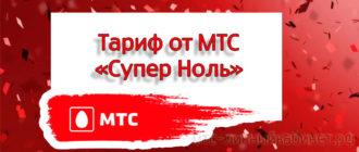 Тариф от МТС – «Супер Ноль»