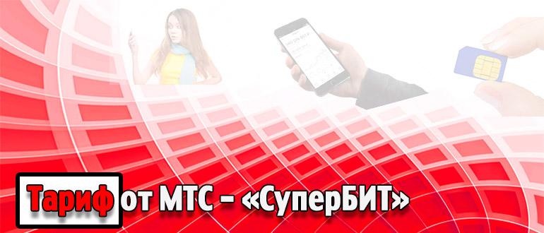 Тариф от МТС - «СуперБИТ»