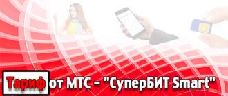 Тариф от МТС - СуперБИТ Smart