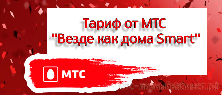 Тариф от МТС - Везде как дома Smart