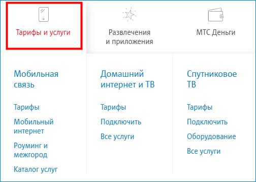 Тарифы и услуги на сайте МТС