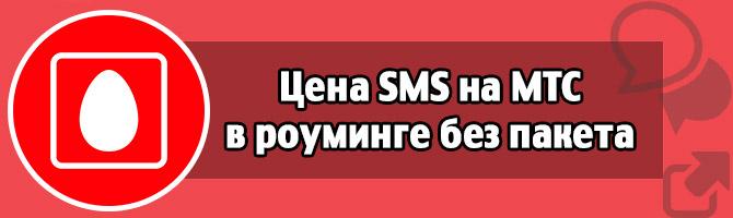 Цена SMS на МТС в роуминге без пакета