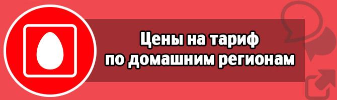 Цены на стартовый тариф по домашним регионам РФ
