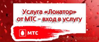 Услуга «Локатор» от МТС – вход в услугу