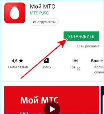 Нажать на установить в Google Play