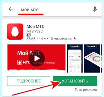 Установить приложение Мой МТС