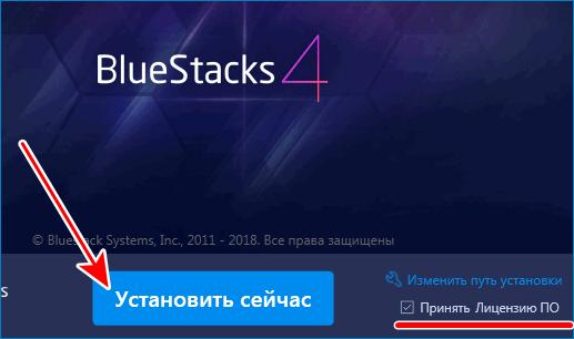 Установить программу BlueStacks