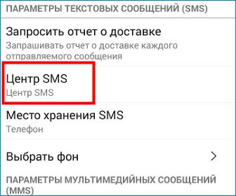 Войти в центр SMS