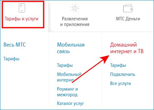 Выбрать интернет на сайте МТС