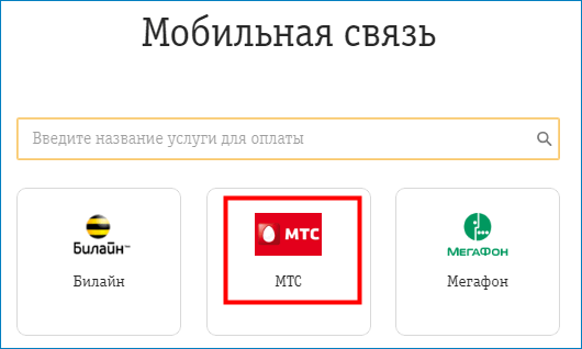 Выбрать значек МТС
