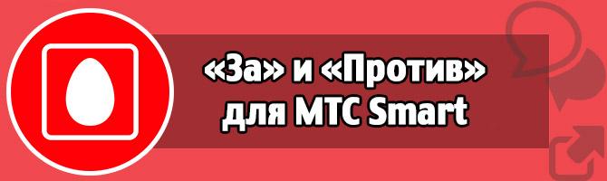 «За» и «Против» для МТС Smart