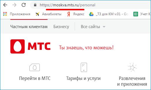 Зайти на сайт МТС