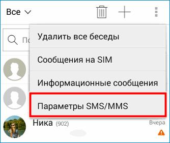 Зайти в параметры SMS