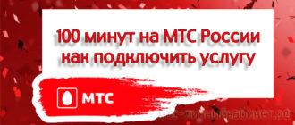 100 минут на МТС России - как подключить услугу