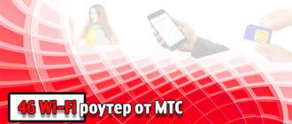 4G Wi-Fi роутер от МТС – установка и настройка