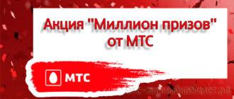 Акция Миллион призов от МТС