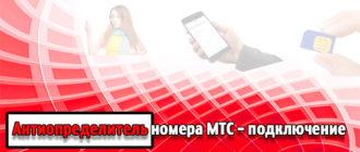 Антиопределитель номера МТС - подключение и настройка