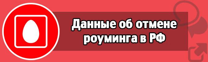 Данные об отмене роуминга в РФ