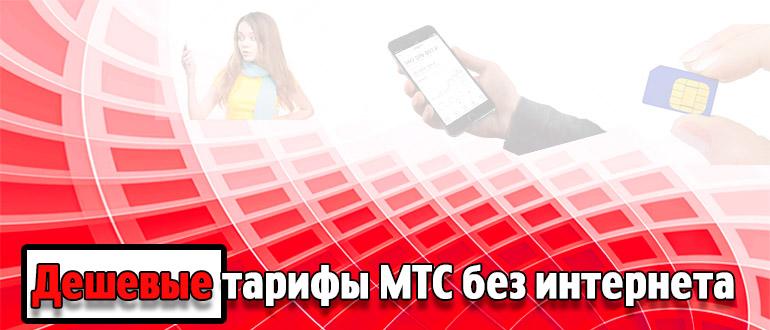 Дешевые тарифы МТС без интернета
