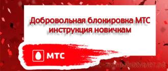 Добровольная блокировка МТС - инструкция новичкам