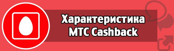 Характеристика МТС Cashback