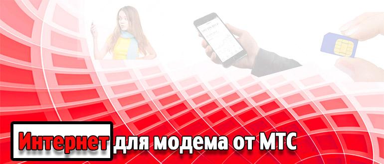 Интернет для модема от МТС