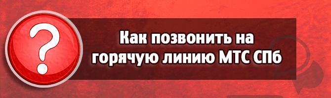 Как позвонить на горячую линию МТС СПб