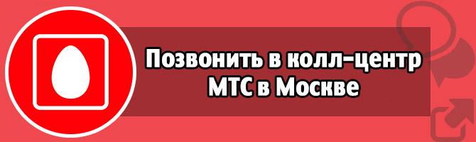 Как позвонить в колл-центр МТС в Москве