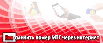Как сменить номер МТС через интернет