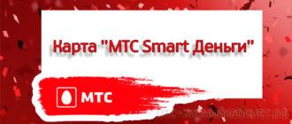 Карта МТС Smart Деньги