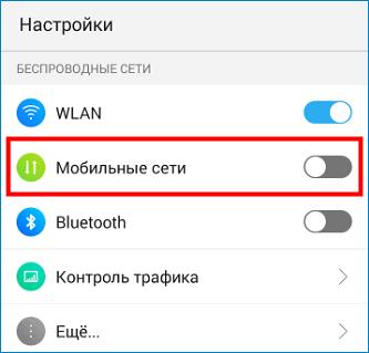Мобильные сети на Андроид