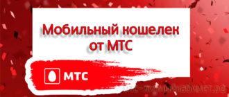 Мобильный кошелек от МТС - регистрация и использование
