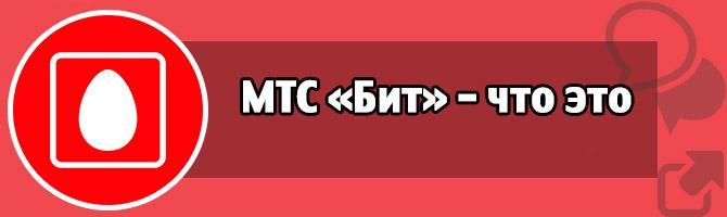 МТС «Бит» - что это