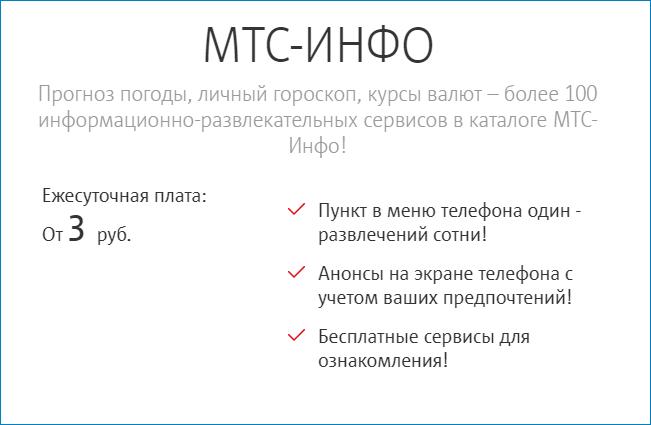 МТС Инфо