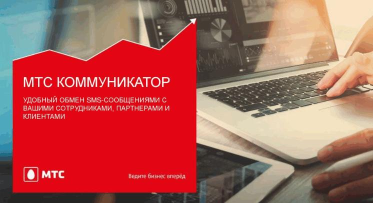 МТС Коммуникатор