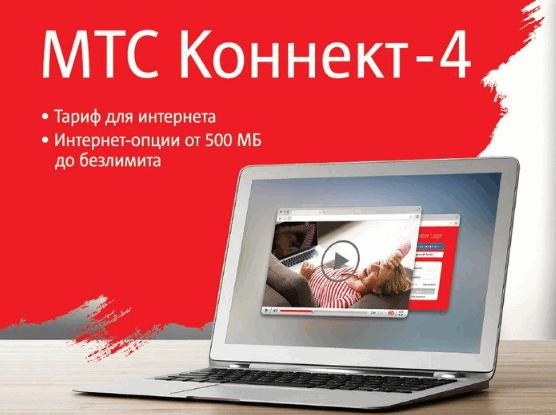 МТС Коннек-4