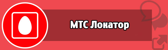 МТС Локатор