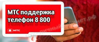 МТС поддержка телефон 8 800