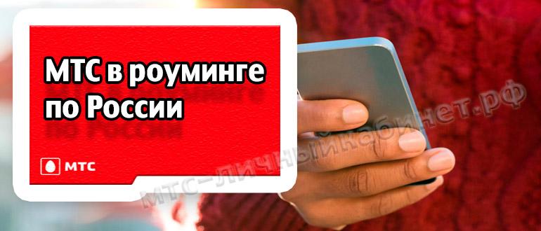 МТС в роуминге по России