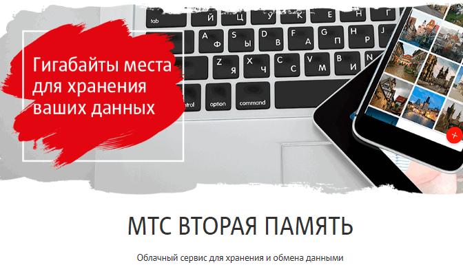 МТС Вторая память