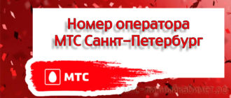 Номер оператора МТС Санкт-Петербург