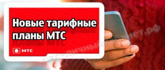 Новые тарифные планы МТС