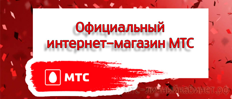 Официальный интернет-магазин МТС
