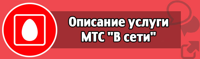 Описание услуги МТС В сети