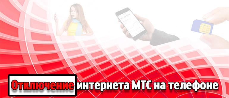 Отключение интернета МТС на телефоне