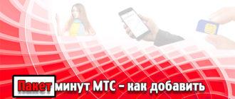 Пакет минут МТС - как добавить дополнительные минуты